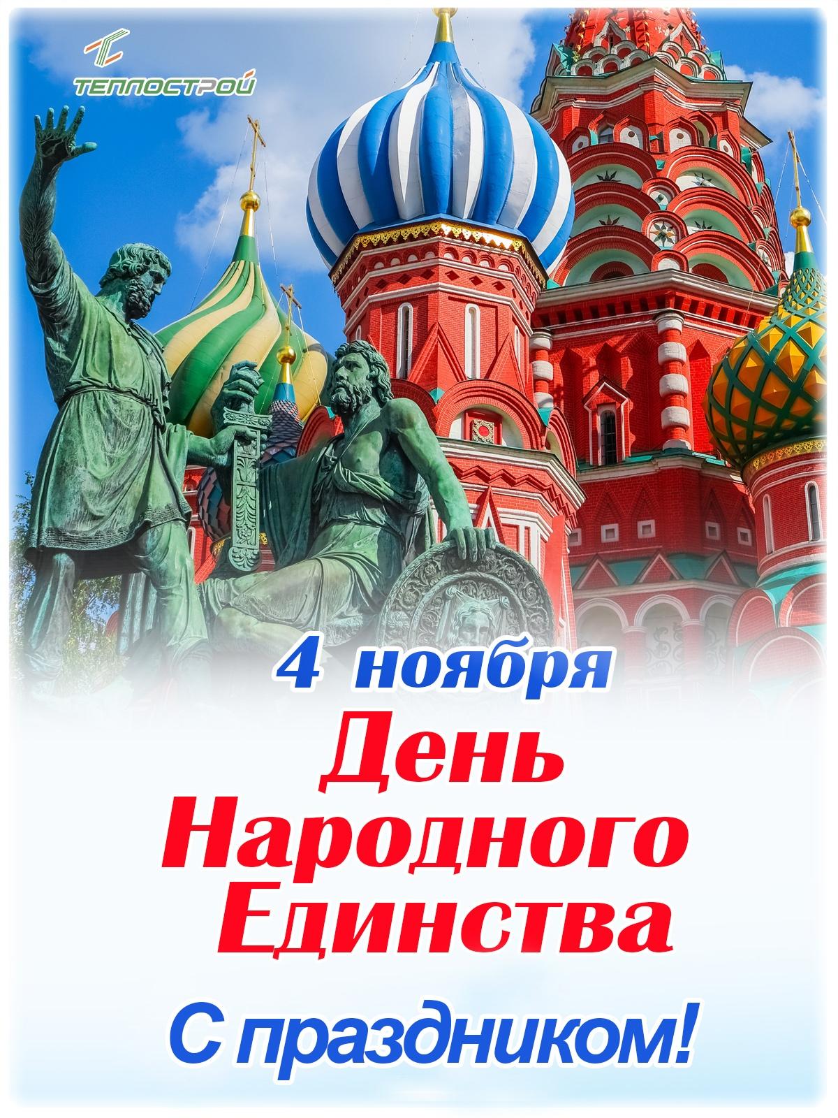 царит сердце голосовые картинки с днем народного единства список достижений